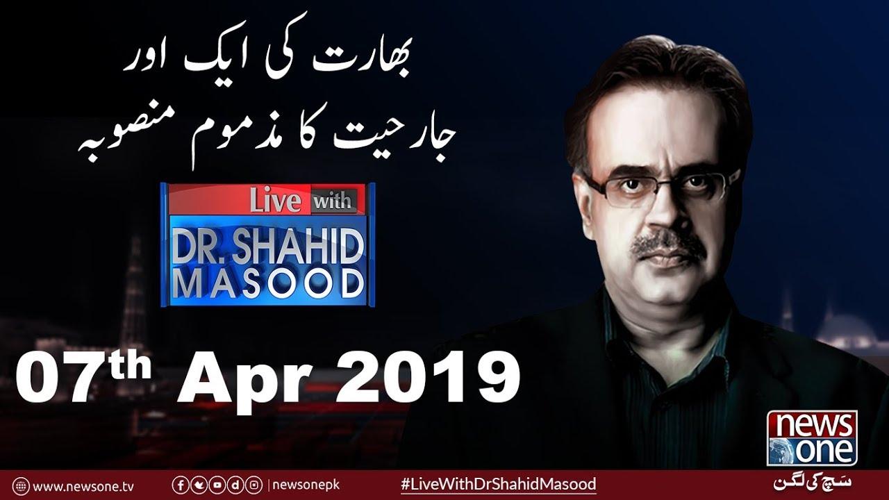 Live with Dr.Shahid Masood | 07-April-2019 | Khalid Naeem Lodhi | Shahid Amin | Maria Sultan