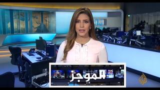 موجز الأخبار - العاشرة مساء 14/02/2017