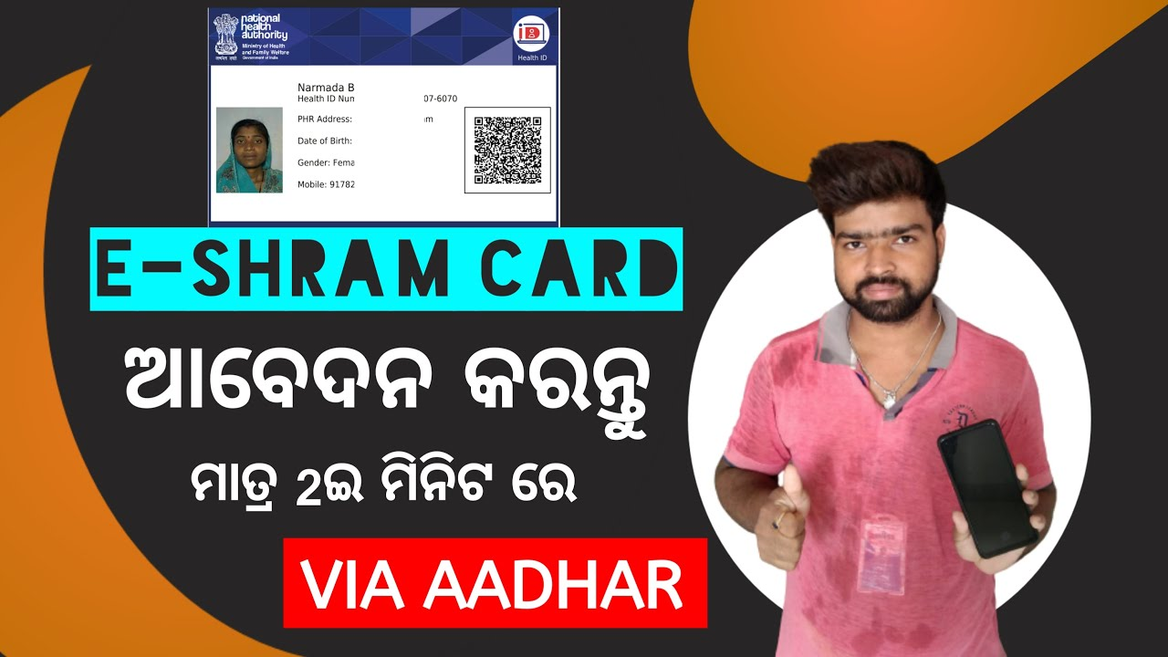 Download HealthCard Online Apply Through Mobile   Ayushman Health Card Online Apply   Health Id Online Apply