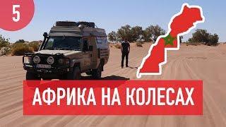 Африка на колесах - Марокко