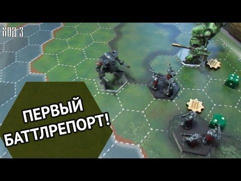 "Первый баттлрепорт - 3х3 / Варгейм ""Древняя Механика"""
