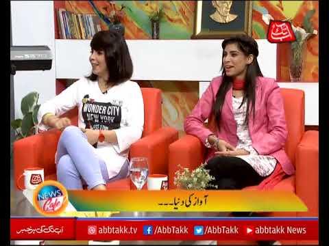 #AbbTakk - News Cafe Morning Show - Episode 50 - 28 December 2017