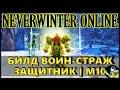 NEVERWINTER ONLINE - Билд воин-страж защитник | Модуль 10