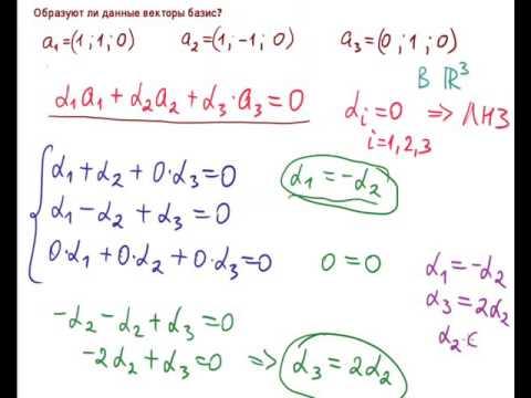 Как показать что векторы образуют базис