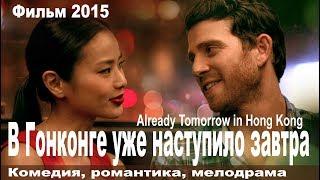 В Гонконге уже наступило завтра, Гонконг, Мелодрама, Русский дубляж