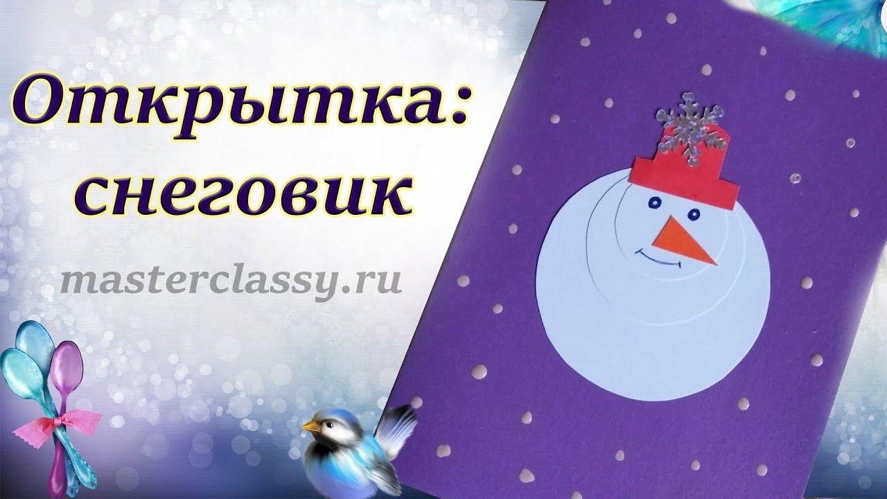 Новогодняя открытка: снеговик своими руками. Детские поделки на Новый год из бумаги. Видео
