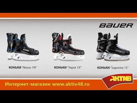 Видеообзор - Коньки  Bauer сравнение линеек Vapor Nexus Supreme