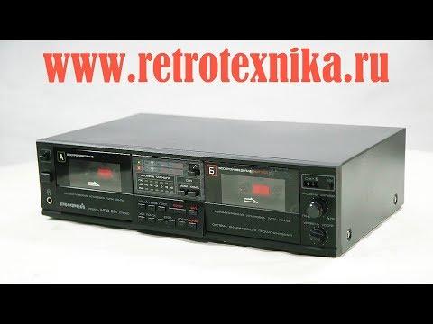 Магнитофон Рифей МДП-201 Стерео СССР 1989 год
