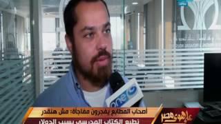 على هوى مصر - أصحاب المطابع يفجرون مفاجأة : مش هنقدر نطبع الكتاب المدرسي بسبب الدولار