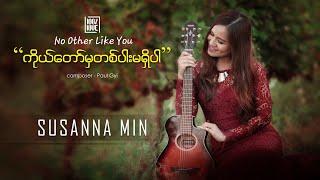 Susanna Min - ကိုယ္ေတာ္မွတစ္ပါးမရွိပါ [No Other Like You] - Lyrics   100% Love - Full HD Resimi