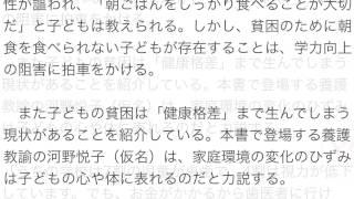 日本で「子どもの貧困」が深刻化している――家で朝食が食べられず保健室に行列をつくる児童たち 日本で「子どもの貧困」が深刻化している。...