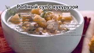 Суп из трески.Рыбный суп с кукурузой