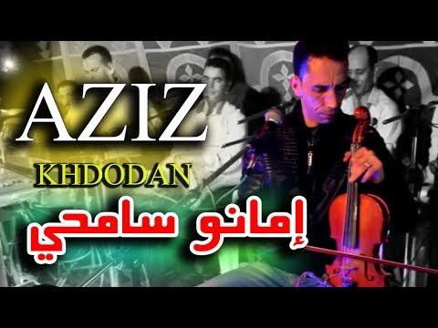 AZIZ BOUMIA 9SARA (أغنية رائعة مع الفنان عزيز بومية ( إمانو سامحي