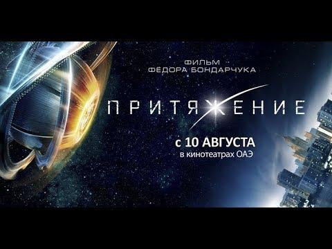 Смотрите российский фантастический блокбастер «Притяжение» во всех кинотеатрах ОАЭ!