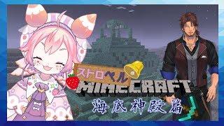 【Minecraft】ストロベル、海底神殿に挑む【にじさんじ鯖】