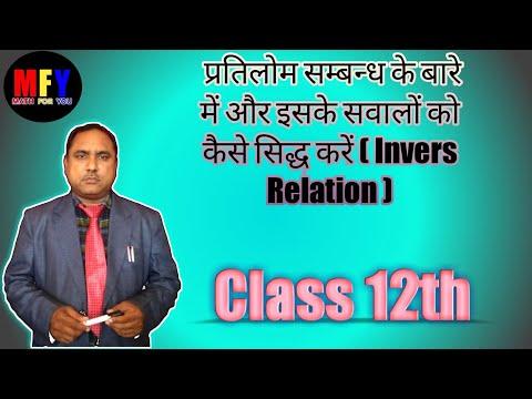 प्रतिलोम सम्बन्ध के सवालों को कैसे सिद्ध करें (Invers Relation) |math For You | By Ashok Kumar |