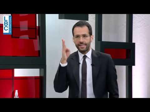 احمر بالخط العريض - أبطالنا بالخط العريض - د. عبد الرحمن البزري يتحدّث عن خطة تلقيح اللبنانيين  - نشر قبل 14 ساعة