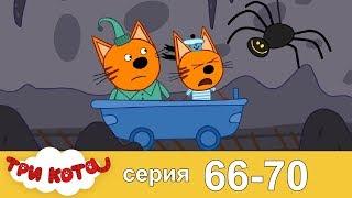 Три кота | Сборник | Серия 66 - 70