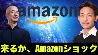 【米国株 7/30】Amazonショック!?グロース株に注意報出てます!