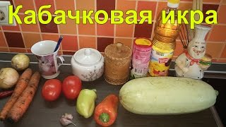 Рецепт кабачковой икры на зиму