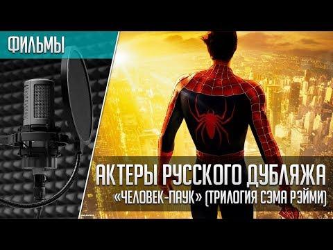 «Человек-Паук» - Актеры...