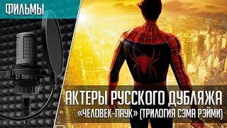 «Человек-Паук» - Актеры русского дубляжа (Трилогия Сэма Рэйми)