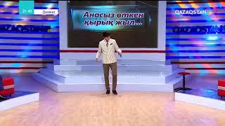 Жігер Ауыпбаев Апатайым