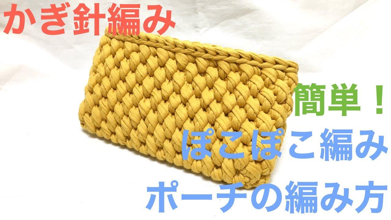ポーチ かぎ針 documents.openideo.com: 5番・25番刺しゅう糸で編む