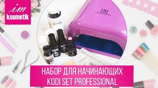 Набор для начинающих Kodi Set Professional. Маникюр для начинающих.(, 2016-03-14T07:10:31.000Z)