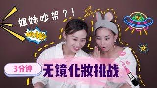 【挑战】3分钟无镜化妆大挑战!输家不服输,两姐妹还吵了起来!