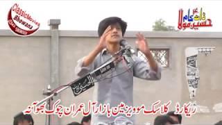 vuclip Zakir Ali Abbas Askri Majlis Aza 18 Ramzan 2017 Rajoa Dara Sardar Fazal Abbas