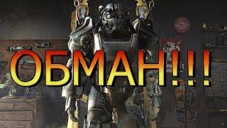 Загадки Fallout 4 ИНСТИТУТ НАС ОБМАНУЛ