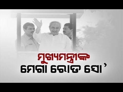 Odisha CM Naveen Patnaik Roashow In Odisha