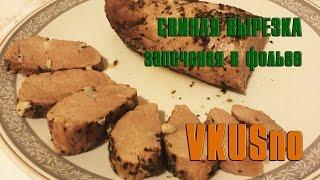 Свиная вырезка запеченая в духовке | VKUSno