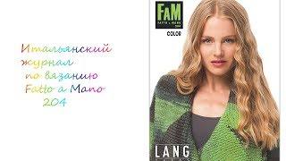 Итальянский журнал по вязанию Fatto a Mano 204