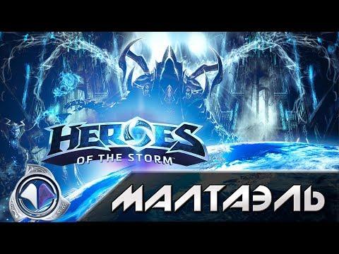 видео: hots - Малтаэль [malthael]. Обзор героя.