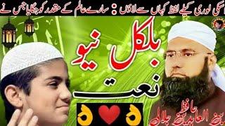 hafiz athar jalali | hafiz anzar jalali | hafiz Zain ul abadeen jalali | latest naat | Islamia HD TV