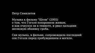 "П. Семилетов - Сон Гоголя (музыка к фильму ""Шелк"")"
