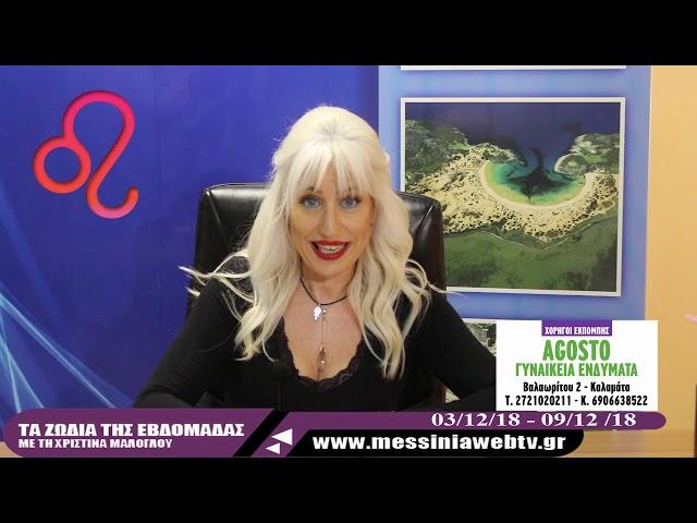 Τα ζώδια της εβδομάδας 03/12/18-09/12/18- www.messiniawebtv.gr