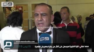 مصر العربية | محمد لطفي: اللية الكبيرة هيحصل على أكثر من جائزة بمهرجان القاهرة
