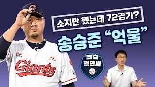 송승준 의외 중징계 이유 / 항소에서 '돌려줬다' 입증해야 / KBO 검사 실태