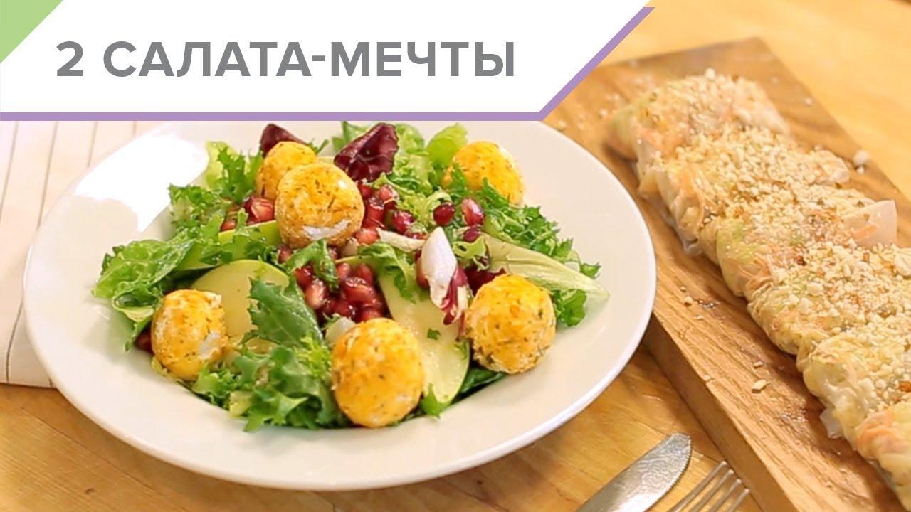 Как приготовить дома салат с тёплыми сырными шариками и азиатский салат в рисовой бумаге