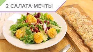 Салат с тёплыми сырными шариками и азиатский салат в рисовой бумаге