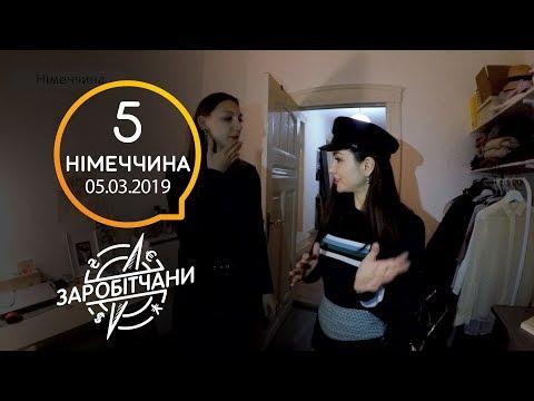 Заробітчани - Германия - Выпуск 5 - 05.03.2019