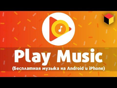 Бесплатная музыка на Android и IPhone – Google Play Music