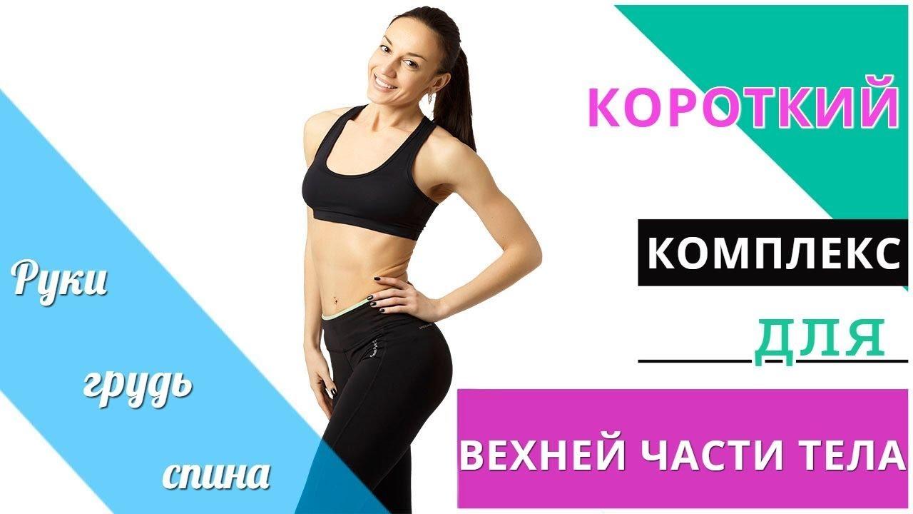 КРАСИВЫЕ РУКИ. Упражнения с резинкой для фитнеса II Я худею с Екатериной Кононовой