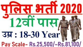पुलिस भर्ती 2020 | police bharti 2019 | sarkari exam | sarkari result | sarkari job | freejobalert