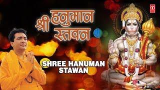 श्री हनुमान स्तवन Shree Hanuman Stawan GULSHAN KUMAR HARIHARAN HD Song Shree Hanuman Chalisa