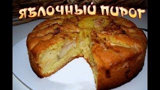 Простой яблочный пирог - Simple apple pie