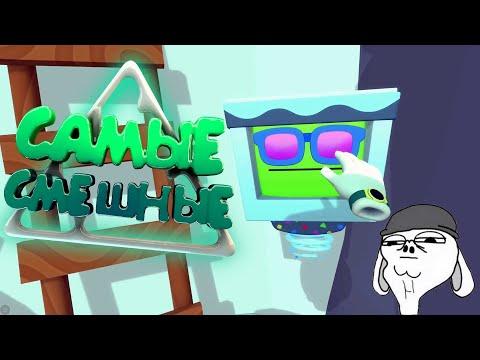 VR - Самые смешные моменты №8 (Mr.Marmok)